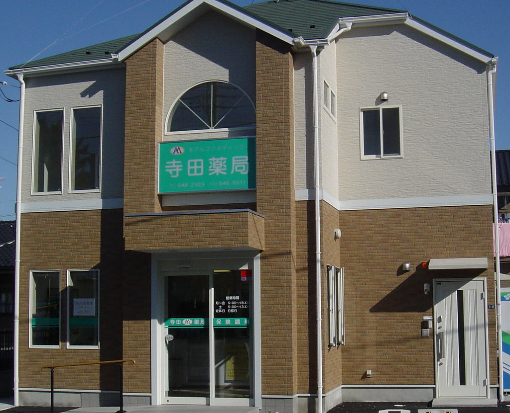 在宅医療に積極的に取組む寺田薬局です
