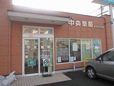 小さい店舗ですが、従業員一丸となって在宅医療を頑張っています!