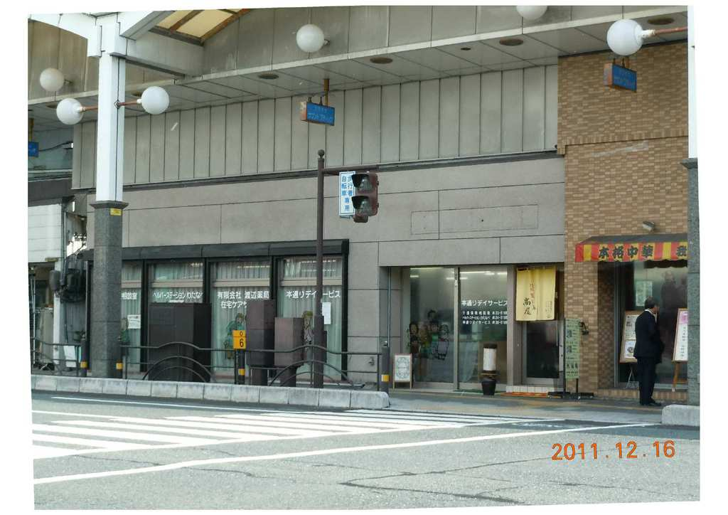 H17.5月にJR岩国駅前アーケード街に開設した、定員30名の「本通りデイサービス」です。2階にはケアマネの事務所があります。岩国市麻里布町2−1−9 ☎0827-30-5188(デイ)0827-23-5188(ケアマネ)