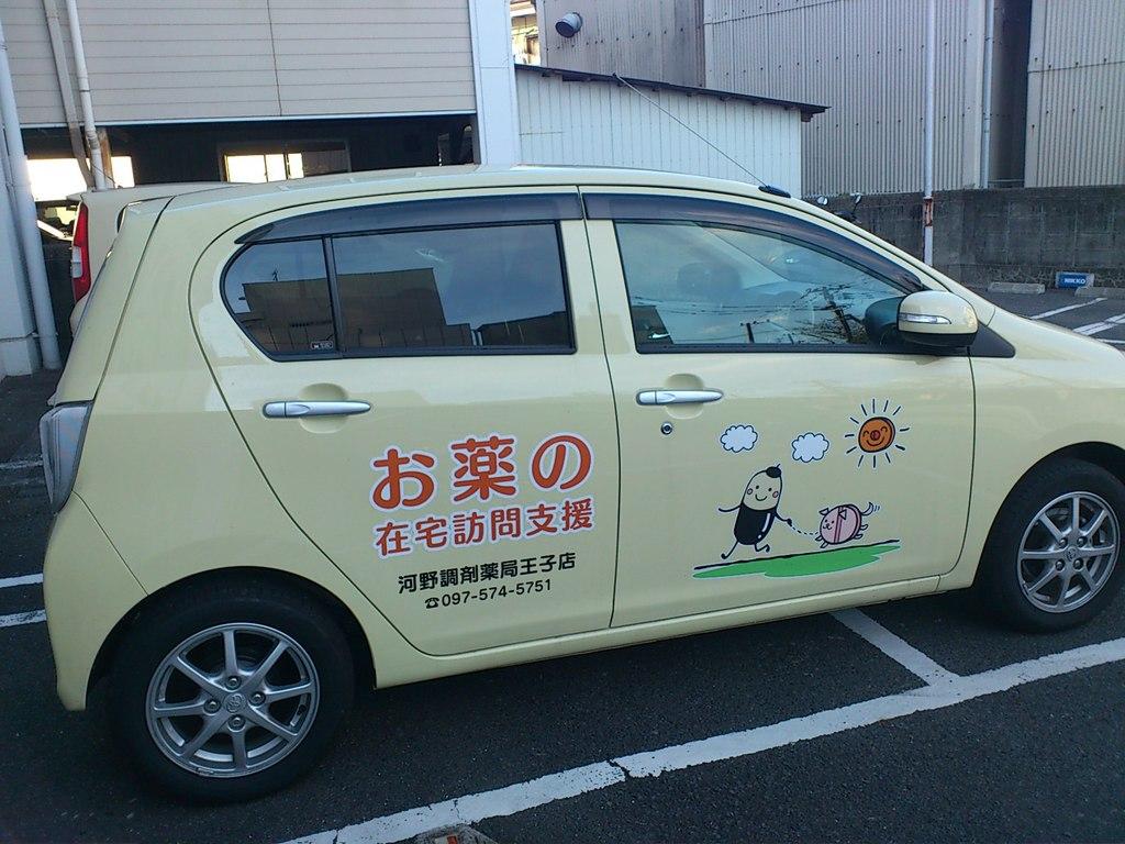 訪問用の車です。プライバシーを気にされる方への訪問時は、車体と同色のマグネットシートで目隠しをしてお伺いします。