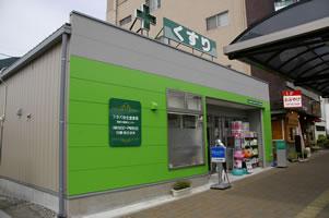 緑の薬局です!