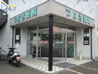 つばさ薬局町田店