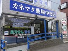 カネマタ薬局 中央店