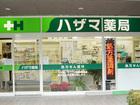 ハザマ薬局 新千里西町店