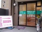 調剤薬局ファーマシー夙川